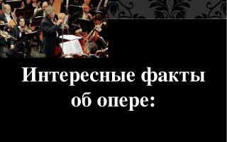 Опера «травиата»: содержание, видео, интересные факты, история