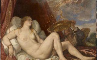 Тициан «даная» описание картины, анализ, сочинение