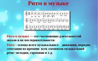 Что такое ритм в музыке, изучаем и осваиваем ритм