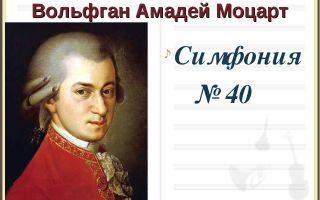 В.а. моцарт симфония №39: история, видео, содержание, интересные факты