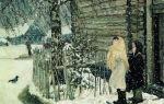 Пластов «весна. в бане» описание картины, анализ, сочинение