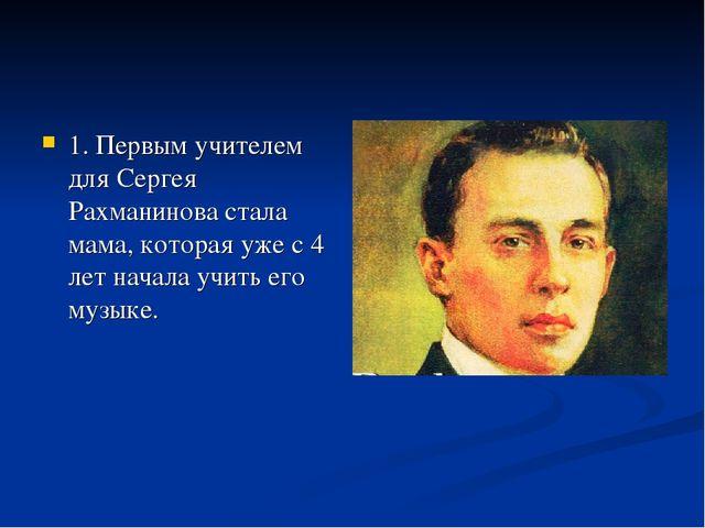 Сергей Рахманинов: биография, личная жизнь, фото и видео