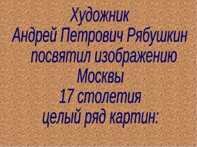 Рябушкин Андрей