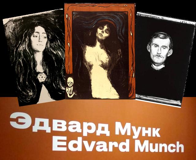 Мунк Эдвард