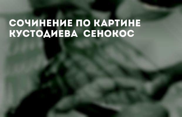 Кустодиев