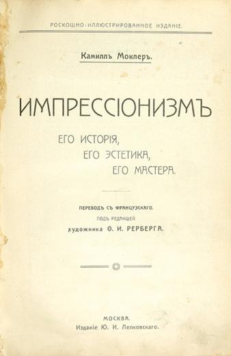 Чурлёнис Микалоюс