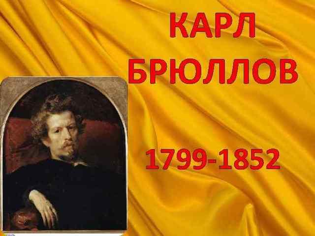 Брюллов Карл