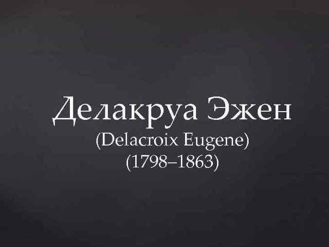 Делакруа Эжен