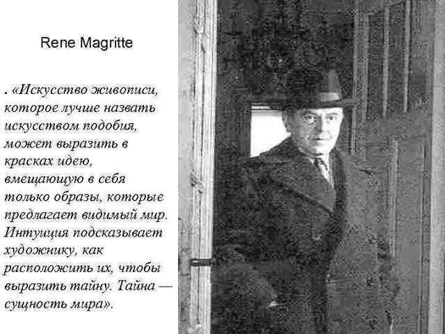 Магритт