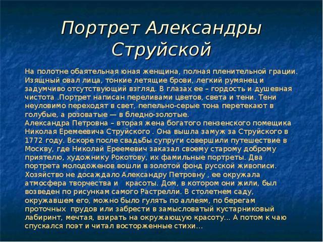 Рокотов Федор