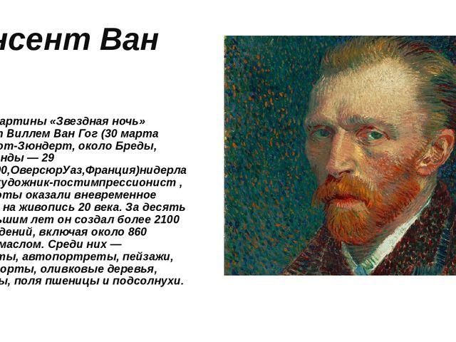 Ван Гог