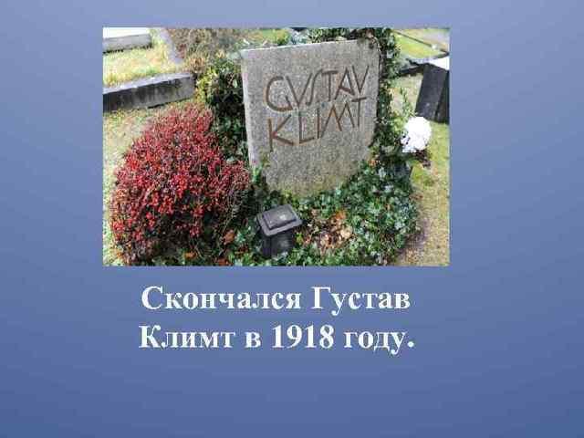 Климт Густав
