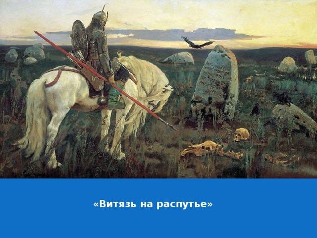 Васнецов