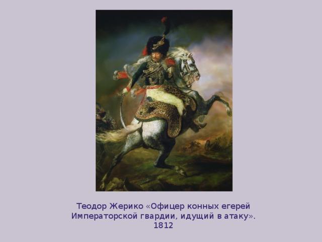Жерико Теодор