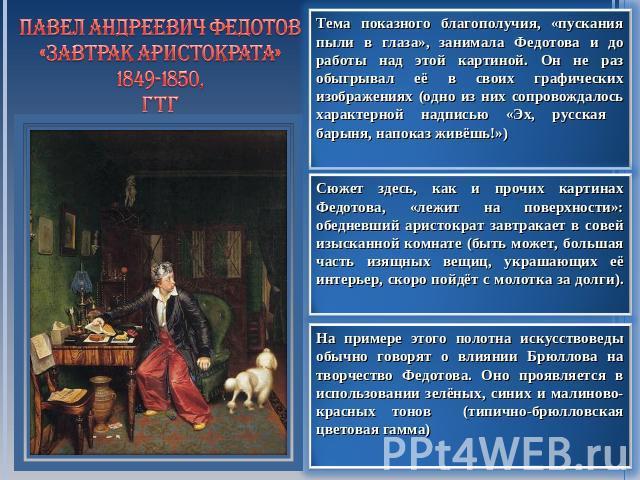 Федотов «Завтрак аристократа» описание картины, анализ, сочинение