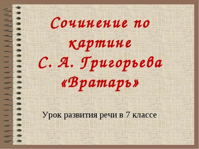 Григорьв