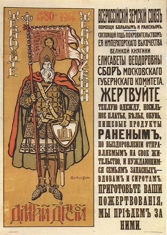 Коровин Константин