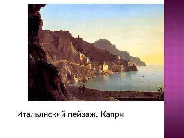 Кипренский Орест