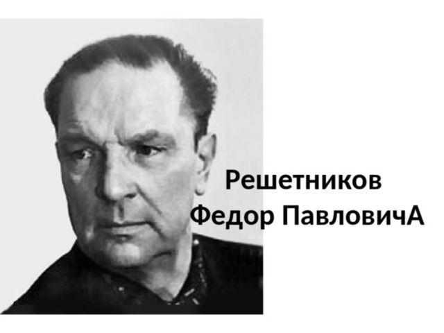 Решетников Федор